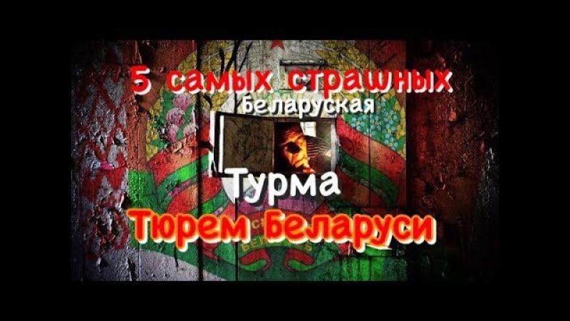 5 самых страшных тюрем Беларуси