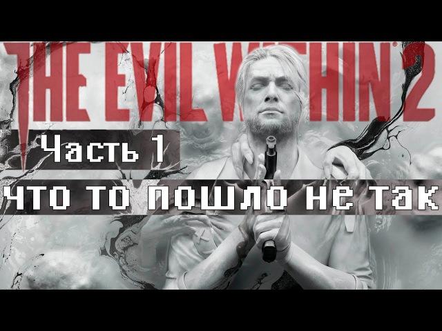 Прохождение The Evil Within 2 Часть 1 Что то пошло не так » Freewka.com - Смотреть онлайн в хорощем качестве