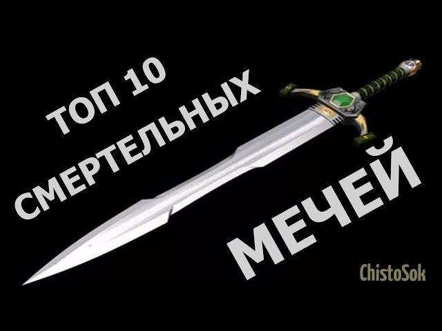ТОП 10 Смертельных и Самых Известных Мечей ( Их История) - HD