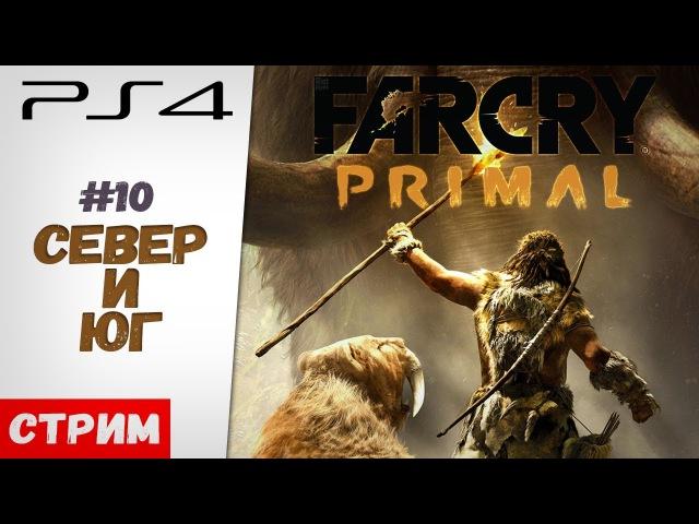 Far Cry Primal на PS4. 10 Север и юг