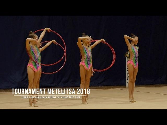 Нижний Новгород СДЮСШОР 16 (2006-2007) Обручи Rhythmic Gymnastics Tournament Metelitsa 2018
