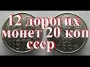 Стоимость всех монет 20 копеек ссср 1961-1991 г Было выпущено 12 редких и дорогих монет