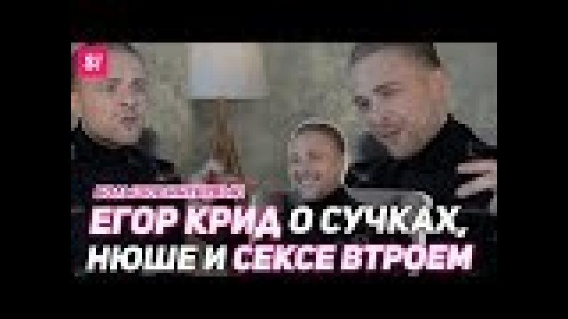 ЕГОР КРИД - о Нюше, плагиате и Холостяке   БОЛЬШОЕ ИНТЕРВЬЮ