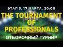 World of Tanks Blitz. Этап 3. 17 Марта. THE TOURNAMENT OF PROFESSIONALS. Отборочный турнир