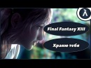 Храню тебя как талисман – Final Fantasy XIII! Мот - Талисман