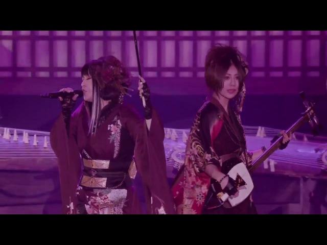 和楽器バンド Wagakki Band 吉原ラメント Yoshiwara Lament 2017