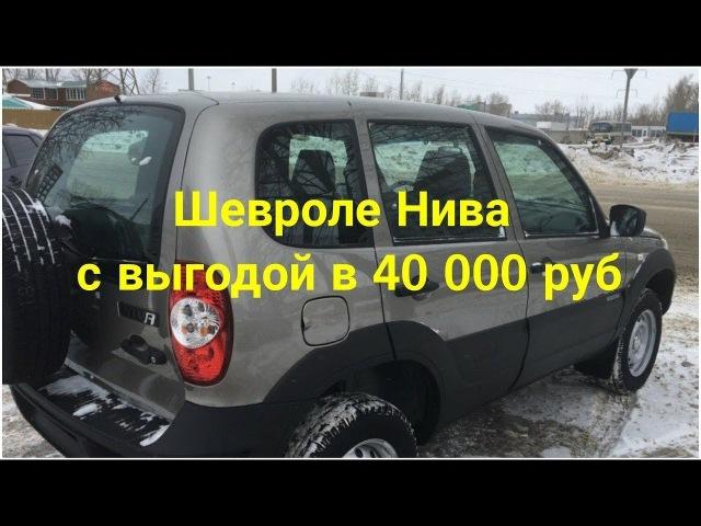 Из Мирного в Тольятти за Шевроле Нивой с выгодой в 40 000 руб