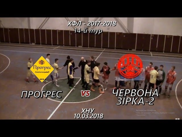 Прогрес vs Червона зірка-2 - 2:5 (10.03.2018) ХФЛ, 14-й тур