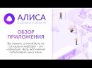 Обзор голосового помощника на ПК от Yandex - Алиса.