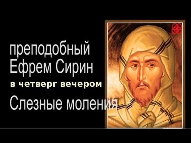 Великий пост Слёзное моление Ефрема Сирина в четверг вечером