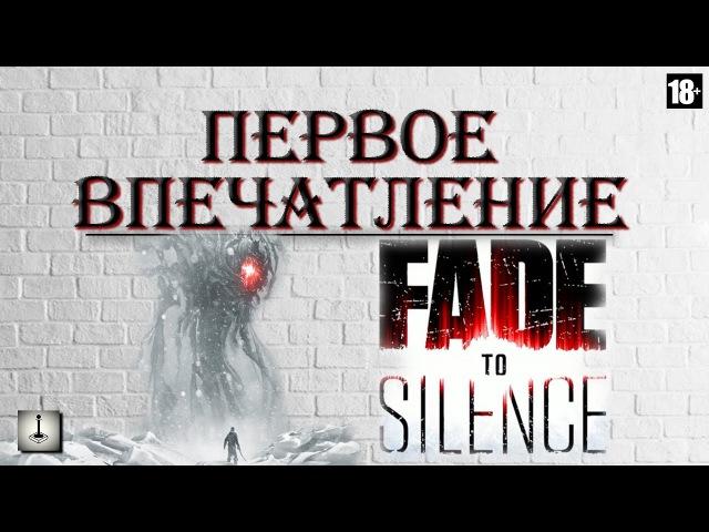 Первое впечатление - Fade to Silence