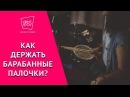 Как держать барабанные палочки