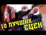 Топ 10 лучших сцен из всех фильмов о Человеке-Пауке