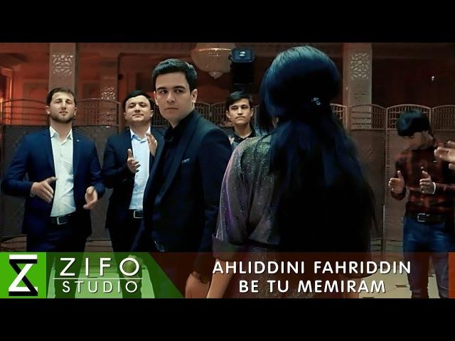 Ахлиддини Фахриддин - Бе ту мемирам | Ahliddini Fahriddin - Be tu memiram 2018