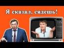 Надежда Савченко Порошенку Вы все на Титанике