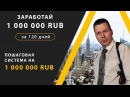 Пошаговая система 1 млн руб за 120 дней