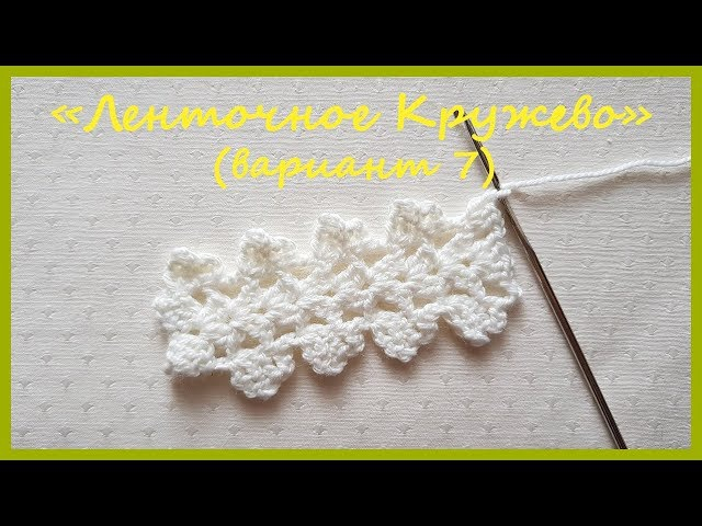 Ленточное Кружево (вариант 7) ✿ Вязание крючком ✿ Ribbon Lace (option 7) ✿ Crochet ✿
