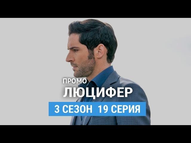 Люцифер 3 сезон 19 серия Промо (Русская Озвучка)