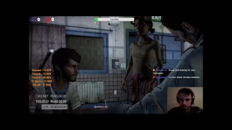 The Walking Dead: A New Frontier Episode 4 - Вечерний стрим