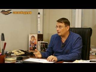 Смена губернаторов. Выборы президента. Реинтеграция Донбасса. Евгений Федоров 06...