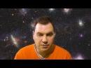 ✾Константин Майоров - Лекция - Неоднородная Вселенная - Гравитация и антигравит ...