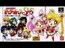 Bishoujo Senshi Sailor Moon S:Kurukkurin Часть 2 - Сейлор Мун vs Сейлор Меркурий