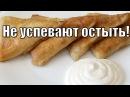 Вкуснейшие треугольные блины с начинкой Delicious triangular pancakes