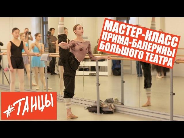Уроки балета Мастер класс Ольги Смирновой прима балерины Большого театра