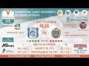 Петербург 04-2 - ВКА им. Можайского Полный матч