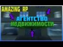 CRMP Amazing RP 03 60 КУПИЛ БИЗНЕС АГЕНСТВО НЕДВИЖИМОСТИ. НАКОНЕЦ-ТО ВЫШЛО ГО. амазинг рп обнова