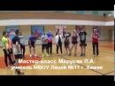 VII Международный конгресс учителей физической культуры Мастер класс по баскетболу