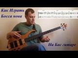 Как Играть Босса Нова на Бас Гитаре. Bossa Nova Bass Lines (#7)