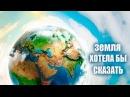 Земля Хотела бы Сказать Людям, Для Обретения Связи с Землей