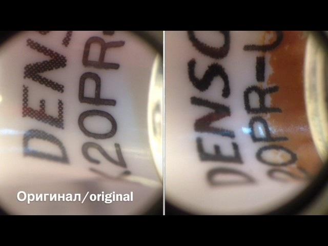 Spark plugs denso fake and original Свечи Denso подделка K20PRU11