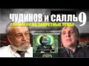 ЧУДИНОВ и САЛЛЬ РАЗГОВОР НА ЗАПРЕТНЫЕ ТЕМЫ 9 О Русской палеографии