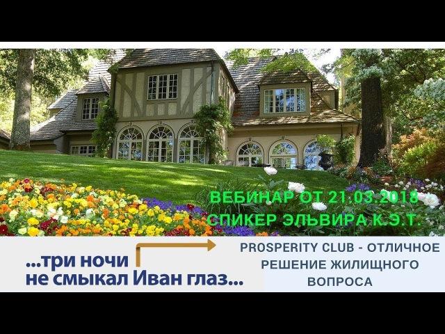 PROSPERITY CLUB - отличное решение жилищного вопроса.