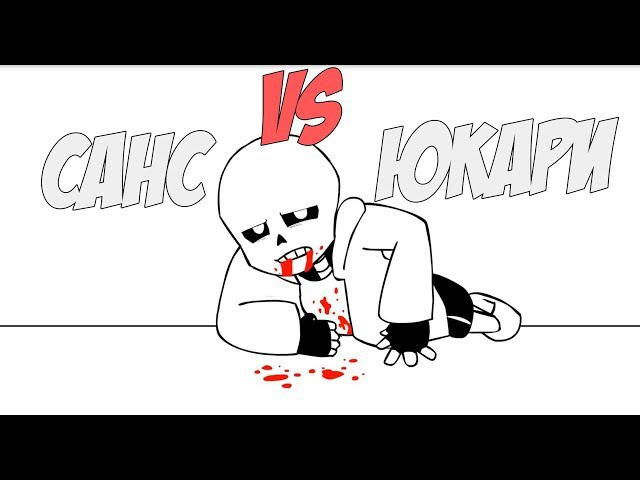 Санс VS Юкари Якумо Rus Dub Undertale Animation