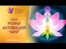 Медитация Сеанс Рейки Активация чакр Рэйки Reiki Медитация кундалини рейки активация чакр 7 чакр