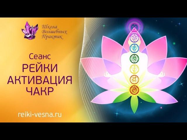 Медитация. Сеанс Рейки. Активация чакр Рэйки, Reiki. Медитация кундалини рейки активация чакр 7 чакр