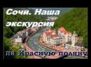 Поездка на Красную поляну Роза Хутор или Горки Город Отдых Сочи 3 день