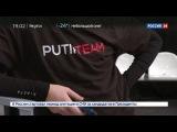 Новости на «Россия 24»  •  PutinTeam организовало любительский турнир по волейболу