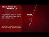 Двойной плетеный узел Berkley Braid Knot