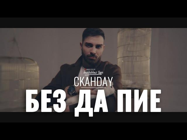 СКАНДАУ - БЕЗ ДА ПИЕ (Official 4k)