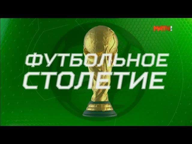 «Футбольное столетие». Второй выпуск