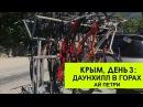 Крым, День 3: Даунхилл в горах Ай Петри