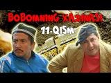 Bobomning xazinasi (ozbek komediya serial) 11-qism | Бобомнинг хазинаси (комедия узбек сериал)