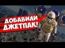 GTA 5 - ДОБАВИЛИ ДЖЕТПАК СПУСТЯ 4 ГОДА / ДЖЕТПАК ПОЯВИЛСЯ В ГТА 5