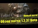 Fallout 4 - Обзор патча 1.2.37 BETA [Вышел новый патч для Fallout 4]