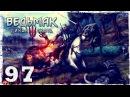 PS4 Witcher 3 Wild Hunt. 97 1/2 Окружен, но не сломлен.