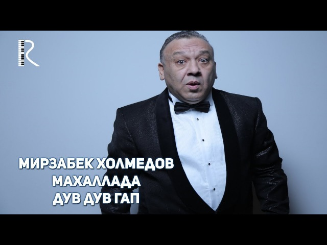 Мирзабек Холмедов - Махаллада дув дув гап